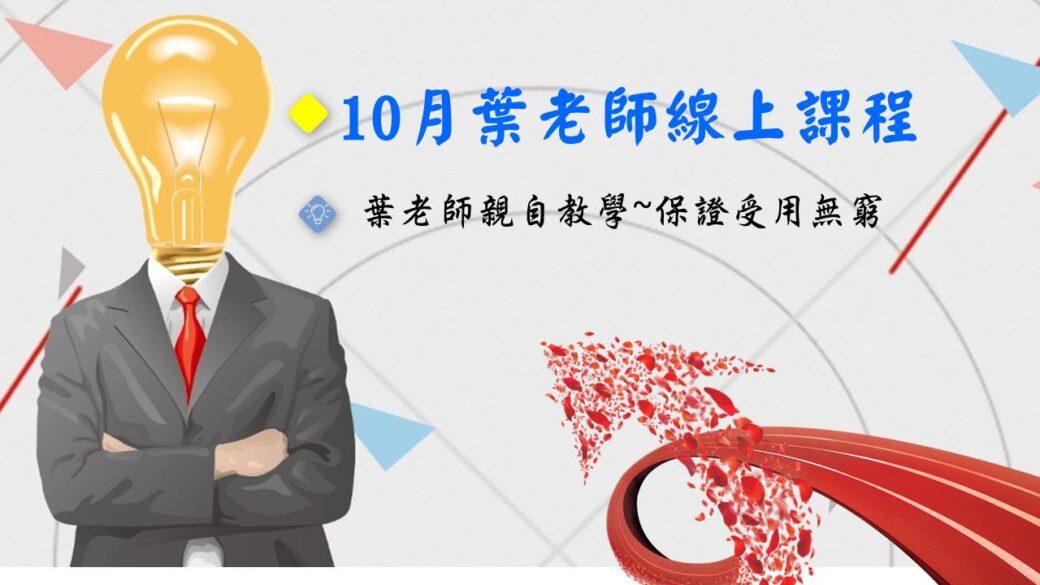 葉一龍老師 10月線上課程資訊
